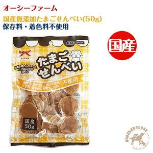 オーシーファーム O.C.Farm 国産無添加 たまごせんべい 50g 犬用 おやつ 【配送区分:W】