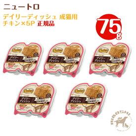 ニュートロ デイリーディッシュ 成猫用 グルメ仕立てのパテタイプ トレイ チキン(75g)×5P【配送区分:P】