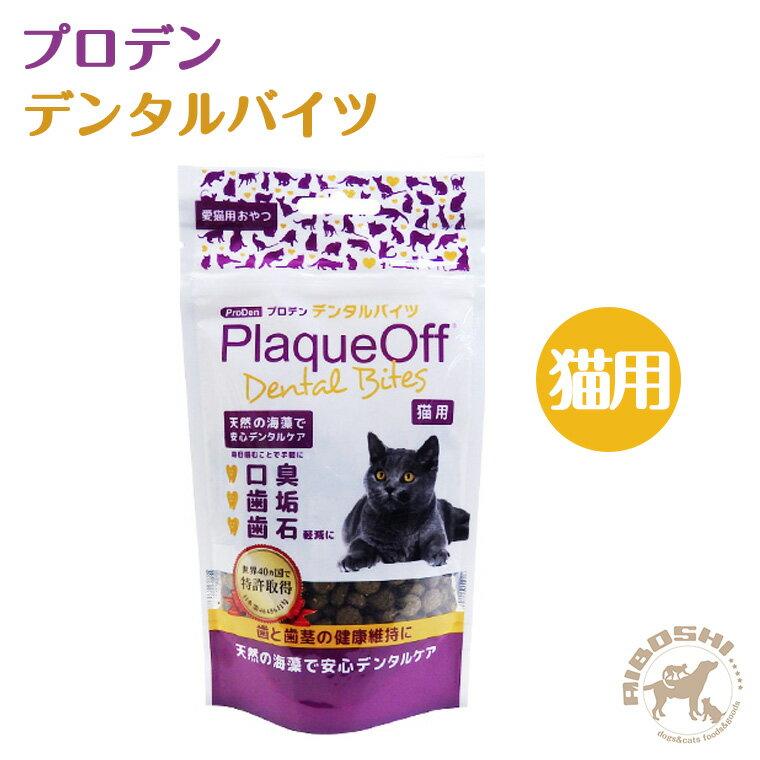 【プロデン ProDen】デンタルバイツ/猫用 【配送区分:W】