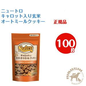 ニュートロ キャロット入玄米・オートミールクッキー(100g)【配送区分:P】