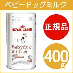 ★当日発送!【ロイヤルカナン】誕生から生後5週齢までの子犬用ミルクベビードッグミルク(400g)