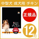 ピュリナ プロプラン 中型犬 成犬用 チキン (12kg)【送料無料】 【営業日午前10時迄のご注文で当日発送】