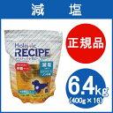 ホリスティックレセピー 減塩(6.4kg:分包)【送料無料】