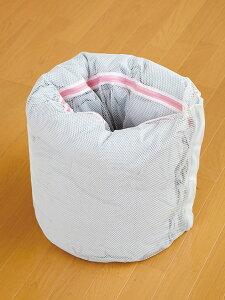 大物洗い洗濯ネット 筒型