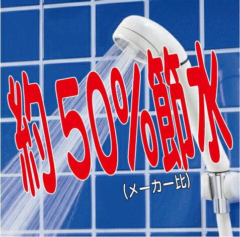 節水シャワーシルキースコール  アラミック 節約 増圧 シャワーヘッド