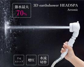 【送料無料!!】3D earth shower HEADSPA アラミック 節約 増圧 シャワーヘッド ヘッドスパ 3d-b1a 節水 節水効果最大70% 日本製 止水機能 手元ストップ 水流調整 角度調整 一時ストップ