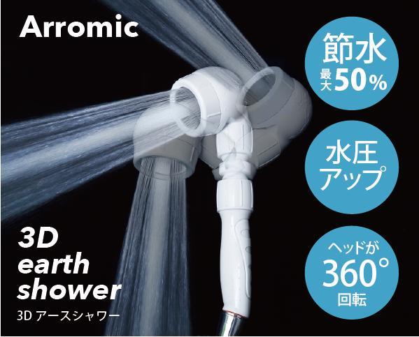 【1/16〜3/15 ポイント20倍!送料無料】3D earth shower Arromic アラミック 節約 増圧 シャワーヘッド