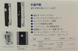 Kaba star neo 6800 引き戸錠用 ブラック色カバスターネオ