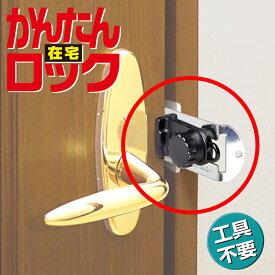 かんたん在宅ロック 送料無料 室内側からロックする内開き扉専用の補助錠(鍵)です。 鍵のない ドア 玄関 カギ 防犯グッズ