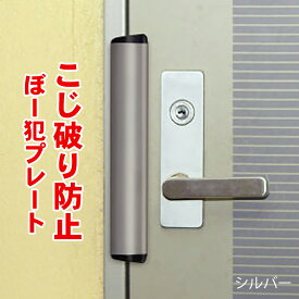 ぼー犯プレート シルバー No.130S バールによるこじ開け ほとんどのドアに取り付け可能! 玄関 防犯グッズ
