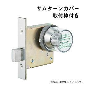 MIWA純正 MMカバー(非常用丸カバー) 取付枠付 送料無料 美和ロック 取替え用 DA LHS LHT LA MHS MHT MA DH 玄関 ドア 防犯グッズ