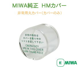 MIWA純正 HMカバー(非常用丸カバー) カバーのみ 送料無料 取替え用 取付枠付き 833K-68 玄関 ドア 防犯グッズ