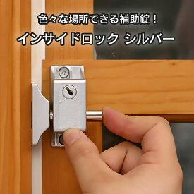 補助錠 ドア 鍵 後付け 引き戸 インサイドロック シルバー