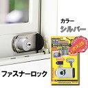 ファスナーロック シルバー 窓用補助錠 窓用鍵 防犯 セキュリティ サッシ 窓の鍵 防犯グッズ