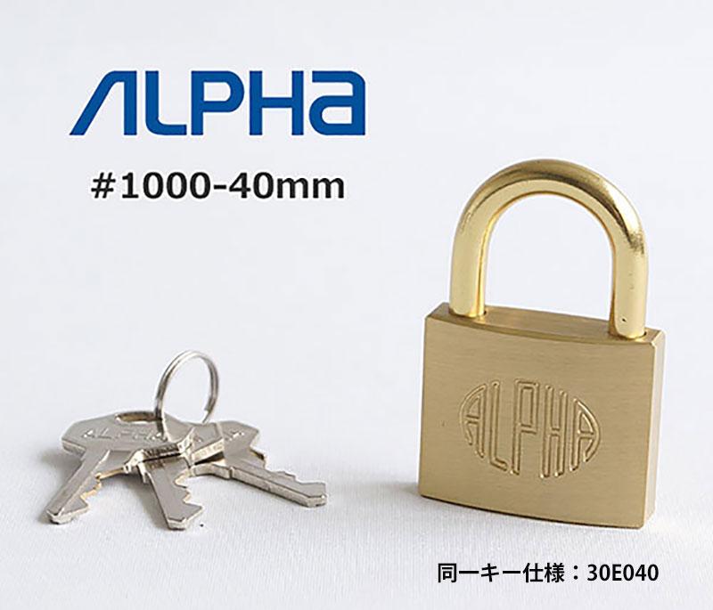 アルファ南京錠#1000-40mm(同一キー仕様) 30E040 アルファー ALPHA 防犯グッズ