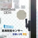 音嫌い3号 薄型 DS-SE-3T 単品 防犯 センサー 振動 アラーム 防犯グッズ