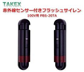TAKEX 赤外線センサー付きフラッシュサイレン PBS-20TA 100V用 代引手料無料 送料無料 赤外線ビームセンサー 機械警備 竹中エンジニアリング 防犯グッズ