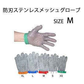 防刃 ステンレス メッシュグローブ M 代引手料無料 送料無料 HASCO社製 防護手袋 CE取得 安全用品