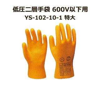 低圧二層手袋 600V以下用 YS-102-10-1 特大