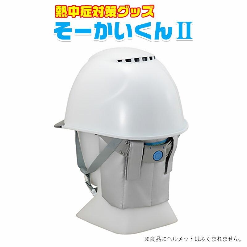 【12個以上で送料無料】暑さ対策・熱中症対策グッズ そーかいくんII 取り付けはマジックテープで止めるだけ! 予防 クール 現場 ヘルメット そーかい君 安全用品