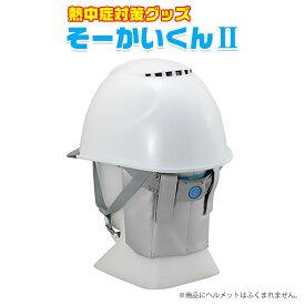 暑さ対策・熱中症対策グッズ そーかいくんII 送料無料 取り付けはマジックテープで止めるだけ! 予防 クール 現場 ヘルメット そーかい君 安全用品