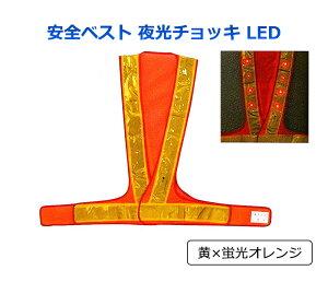 安全ベスト 夜光チョッキ LED 黄×蛍光オレンジ 送料無料 反射チョッキ 安全用品 安全グッズ 安全用品