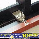 【期間限定!エントリーでポイント10倍!】マモレックスウインド 5個セット 窓用補助錠 窓用鍵 防犯用品 セキュリティ…