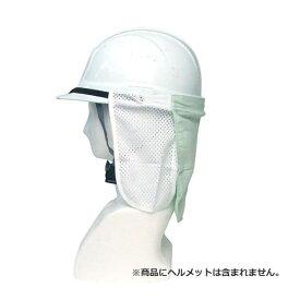 熱中症対策グッズ サンガード 送料無料 ヘルメットに簡単装着!! 熱中症対策グッズ 防暑タレ 谷沢製作所 直射日光 炎天下での作業 安全用品