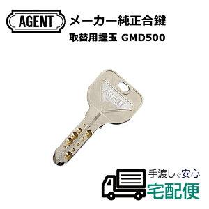 AGENT(エージェント)GMD-500合鍵(メーカー純正子鍵) (メーカー純正のスペアキーです) 取替用 握玉 防犯 セキュリティ 玄関 ドア 防犯グッズ