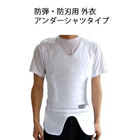 アンダーシャツタイプ JPU-0(外衣のみ) 代引手料無料 送料無料 シャツの下に着用出来る防弾・防刃ベスト(外衣) 防弾ベスト 刃物 ステンレス ハッチ 防刃用品 護身用品 護身グッズ