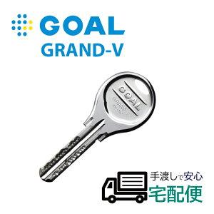 GOAL(ゴール) GRAND-V(グランブイ) ディンプルキー子鍵(合鍵) メーカー純正 スペアキー 玄関 ドア 防犯グッズ
