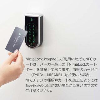 NinjaLock2(ニンジャロック2) 用 純正NFCカードキー NL02-CAR01