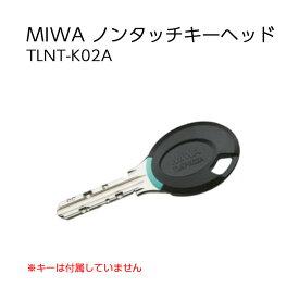 MIWA ノンタッチキーヘッド TLNT-K02A 鍵 カギ IDキー 美和ロック マンション 共有 玄関 ドア 防犯グッズ