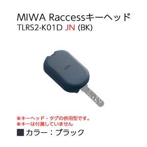 Raccessキー ラクセス miwa 美和ロック ハンズフリー 合鍵 鍵 タグ キーヘッド TLRS2-K01D JN BK ブラック