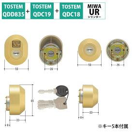 TOSTEM(トステム) リクシル 交換用URシリンダー DDZZ1003 ゴールド 2個同一 MCY-444 代引手料無料 送料無料 ロック 鍵 カギ 取替 玄関 ドア QDC17 QDC18 QDC19.QDD835 防犯グッズ