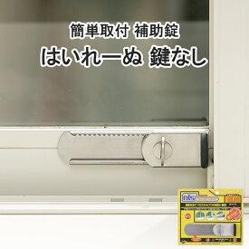 はいれーぬ 鍵なし 送料無料 窓用補助錠 日本ロックサービス 徘徊防止 子供 転落防止 泥棒 侵入防止 戸締り サッシ 窓の鍵 防犯グッズ