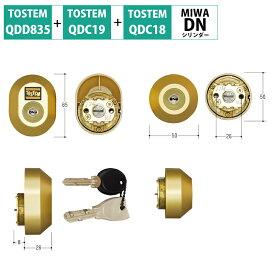 TOSTEM(トステム) リクシル 交換用DNシリンダー DDZZ3003 ゴールド 2個同一 MCY-477 代引手料無料 送料無料 ロック 鍵 カギ 取替 玄関 ドア QDC17 QDC18 QDC19.QDD835 防犯グッズ