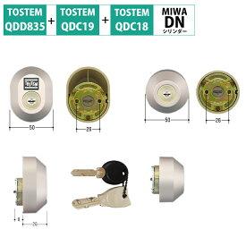 TOSTEM(トステム) リクシル 交換用DNシリンダー DDZZ3004 シャイングレー 2個同一 MCY-478 代引手料無料 送料無料 ロック 鍵 カギ 取替 玄関 ドア QDC17 QDC18 QDC19.QDD835 防犯グッズ
