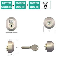 TOSTEM(トステム) LIXIL(リクシル) 交換用Wシリンダー DDZZ2004 シャイングレー 2個同一 代引手料無料 送料無料 ロック 鍵 カギ 取替 玄関 ドア QDC17 QDC18 QDC19.QDD835 防犯グッズ
