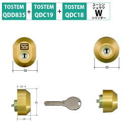 TOSTEM(トステム) LIXIL(リクシル) 交換用Wシリンダー DDZZ2003 ゴールド 2個同一 代引手料無料 送料無料 ロック 鍵 カギ 取替 玄関 ドア QDC17 QDC18 QDC19.QDD835 防犯グッズ
