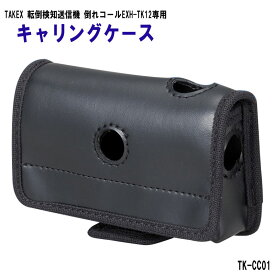 TAKEX キャリングケース(EXH-TK12用) TK-CC01 送料無料 転倒 警報 センサー 大音量 電池式 感知器 簡単装着 倒れコール 安全用品