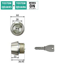 TOSTEM(トステム) LIXIL(リクシル) 交換用DNシリンダー DDZZ3023 シルバー キー5本付き 送料無料 ロック 鍵 カギ 取替 玄関 ドア QDJ695 QDJ696 防犯グッズ