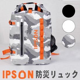 防水 リュック 大容量 IPSON 防災 リュック ミリタリー( 迷彩) 防災グッズ おしゃれ