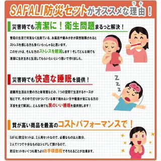 SAFALI防災セット 2人用 (ブラック)