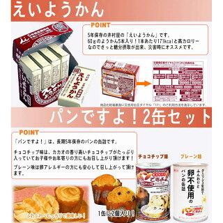 SAFALI防災セット 2人用 (ホワイト)