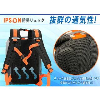 IPSON防災リュック ブラック