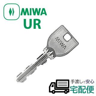 MIWA純正URシリンダー子鍵(合鍵) ノーマル