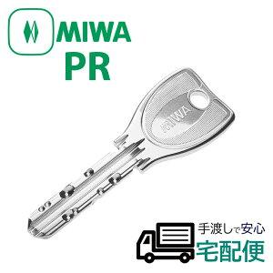 MIWA純正PRシリンダー合鍵(子鍵) ノーマル MIWA純正キーです。 美和ロック スペアキー 玄関 ドア 防犯グッズ