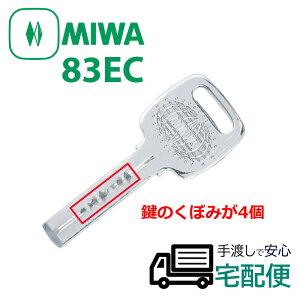 MIWA純正ECシリンダー子鍵(合鍵) 83ECシリンダー MIWA純正のスペアキーです。 美和ロック 玄関 ドア 防犯グッズ