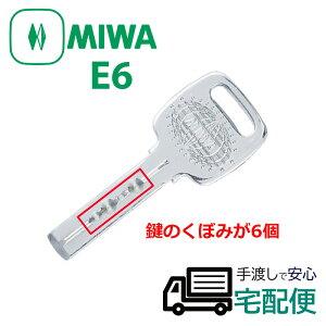 MIWA純正ECシリンダー子鍵(合鍵) E6シリンダー MIWA純正のスペアキーです。 美和ロック 玄関 ドア 防犯グッズ